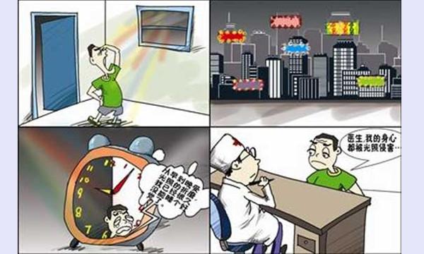光污染是继废气、废水、废渣和噪声等污染之后的一种新的环境污染源,如何防止光污染成了一个亟待解决的难题。一系列的实验表明,LED荧光灯管在防治光污染问题上具有良好的效用。  光污染会损害人的眼睛,视网膜受到刺激,很多人因此患上了白内障。研究表明,光污染还会扰乱人体的生物钟,导致日夜状态地下,学习工作的效率低下,让人身心俱疲,出现消化不良、食欲不振、情绪低落等情况,最终使人的健康受到极大的损害;更为严重的是光污染还会造成儿童的性早熟,性早熟意味着发育的不健全,影响孩子一生的成长,不可忽视!  华辉照明对光污染