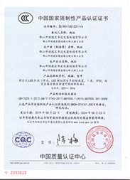 教室灯黑板灯CCC证书