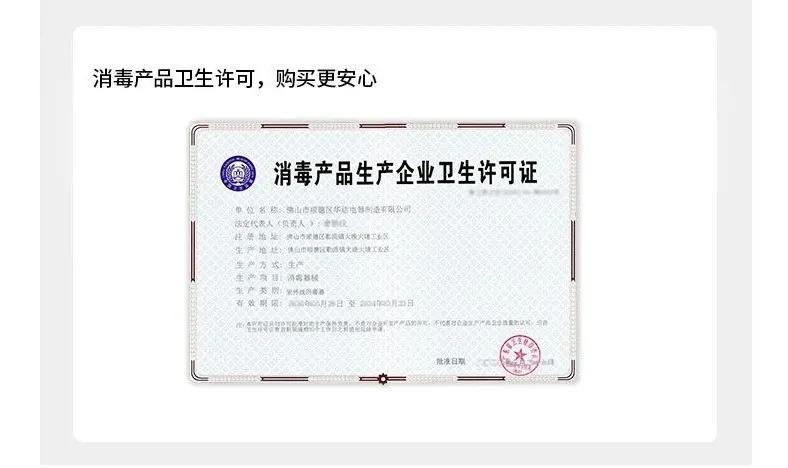 消毒产品生产企业卫生许可证.jpg