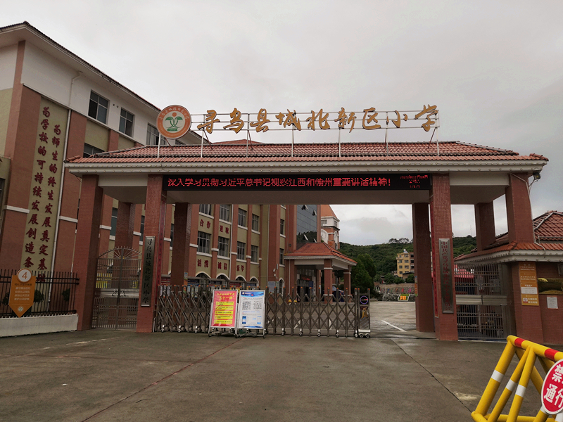 2 江西寻乌县城北新区小学.jpg