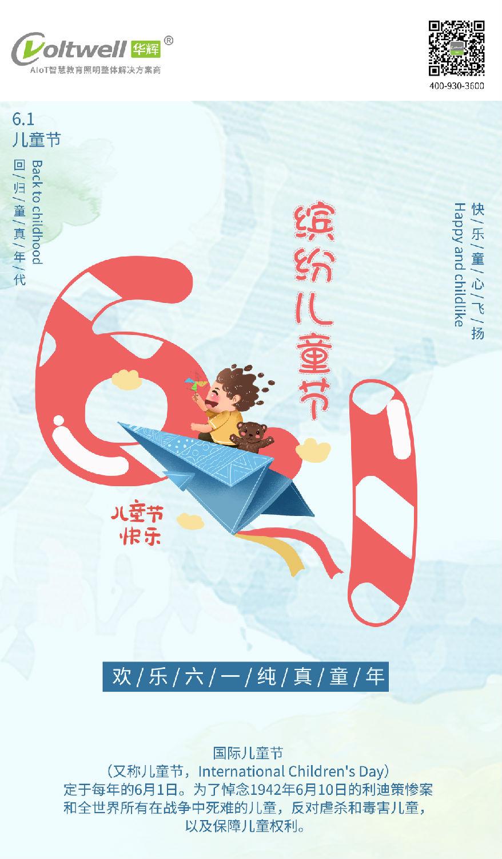 5 华辉照明 儿童节.jpg