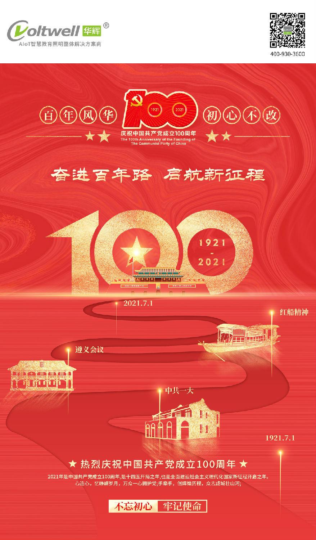 1 建党100周年 华辉照明.jpg