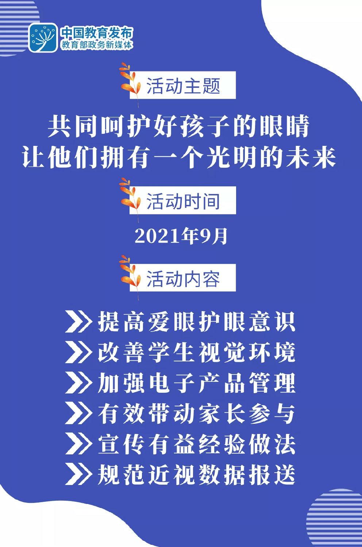 教育部9月开展近视防控宣传教育月活动.jpg