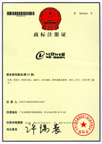 华辉商标注册证
