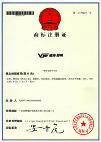 维格商标注册证