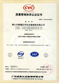 ISO9001-2008质量体系认证证书
