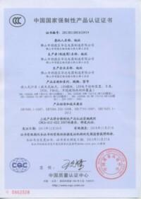 LED嵌灯CCC证书- 英文