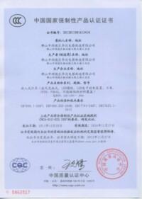LED嵌灯CCC证书-中文
