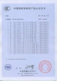 LED嵌灯CCC证书-附录2