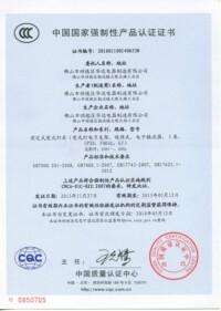 T5电子支架CCC证书-中文