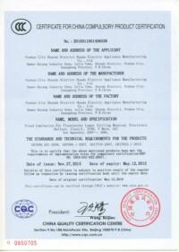 T5电子支架CCC证书-英文
