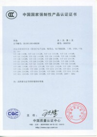 T5电子支架CCC证书-附录
