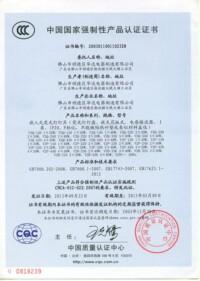 T8电感灯盘CCC证书-中文