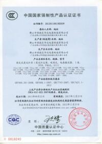 T8电感支架CCC证书-中文