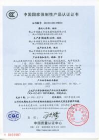 T8电子灯盘CCC证书-中文