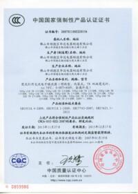T8电子镇流器CCC证书-中文