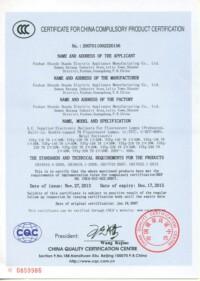 T8电子镇流器CCC证书