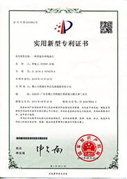 智能车库线条灯专利证书