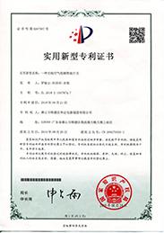 无线空气检测智能开关专利证书