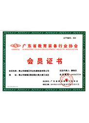 广东教育装备协会会员证书