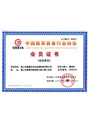 中国教育装备协会会员证书