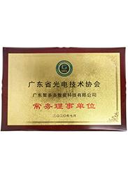 广东省光电技术协会常会理事单位