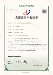 无线自组网式调节器专利证书