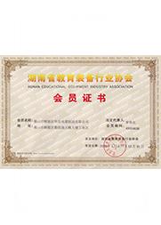 湖南教育装备协会会员证书