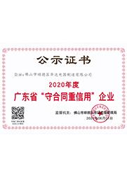 2020年度广东省守合同信用企业