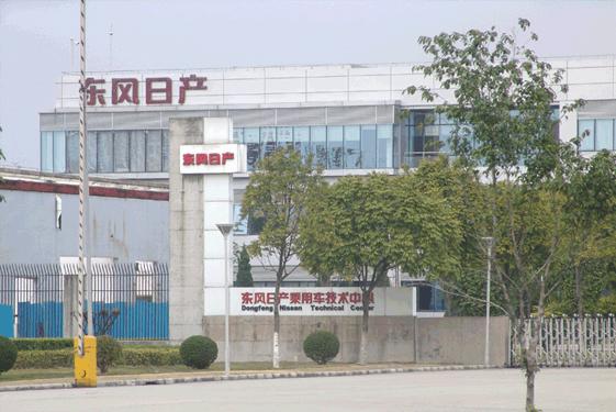 东风日产培训中心