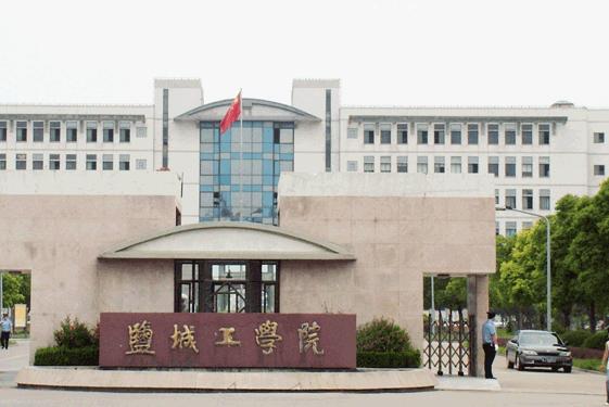 江苏盐城工学院