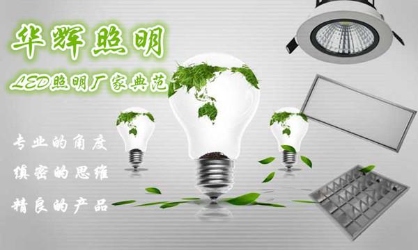 大赞华辉照明电气的服务质量