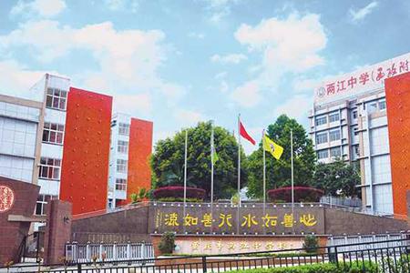 重庆两江中学