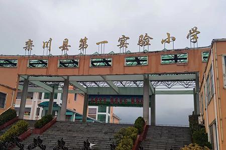 栾川县第一实验小学