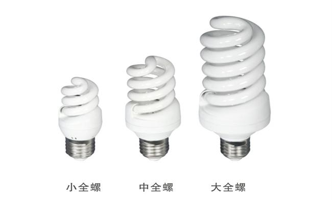 华辉全螺旋电子节能灯