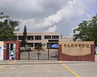 江门双水镇黄克兢博士学校教室照明改造